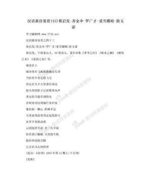 汉语新诗鉴赏(43)蔡启发-苏金伞-罗广才-觅雪嫦晴-徐玉诺.doc