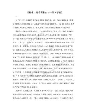 王彬彬:两个瞿秋白与一部《子夜》.doc