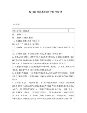 项目监理机构印章使用授权书.doc