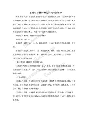 石燕湖森林资源的景观特征评价.doc