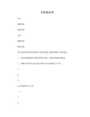 初步合作意向书(通用版).doc
