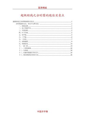 超级短线买卖点指南.pdf