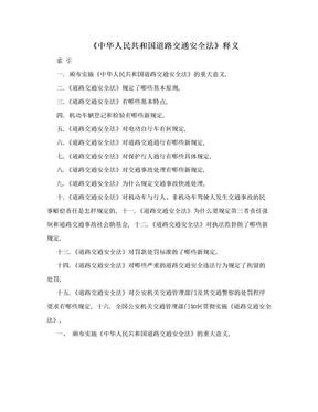 《中华人民共和国道路交通安全法》释义.doc