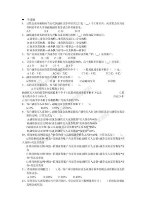 第七章_融资融券业务.doc