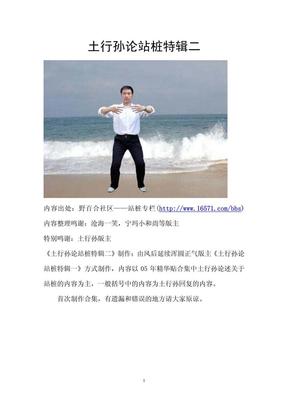 土行孙站桩特辑二.pdf