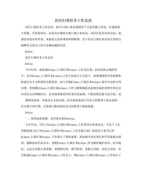 社区扫黄打非工作总结.doc
