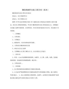 钢结构制作安装工程合同(范本).doc