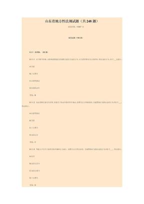 山东省地方性法规试题.doc