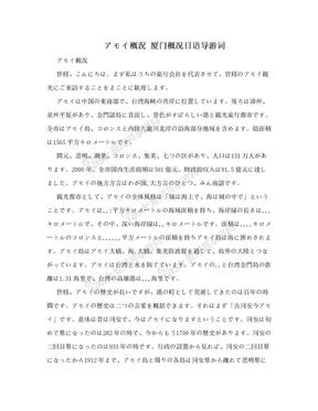 アモイ概況 厦门概况日语导游词.doc