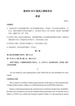 广东省惠州市2019届高三4月模拟考试英语试题.docx