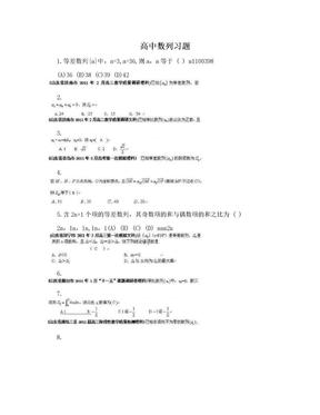 高中数列习题.doc
