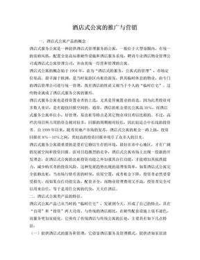 酒店式公寓推广与营销.doc