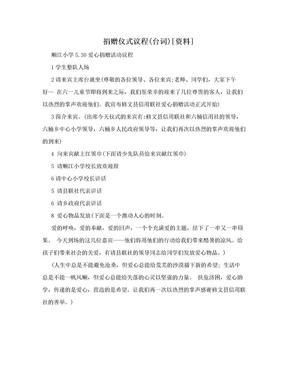 捐赠仪式议程(台词)[资料].doc
