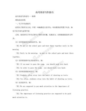 高考英语写作技巧.doc