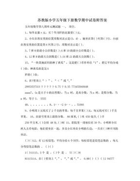 苏教版小学五年级下册数学期中试卷附答案.doc