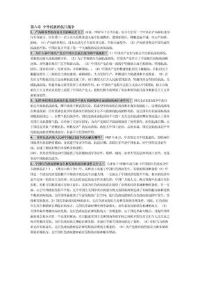 第六章 中华民族的抗日战争.doc