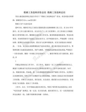 铁路工务技师评价总结 铁路工务技师总结.doc