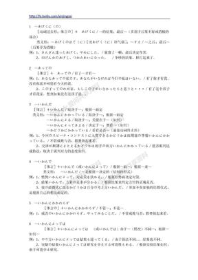 日语一级语法详解231个句型.doc