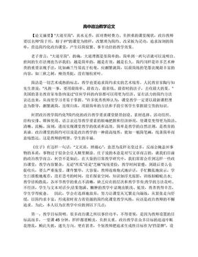 高中政治教学论文.docx