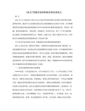 [论文]驾驶员技师职称培训结业论文.doc