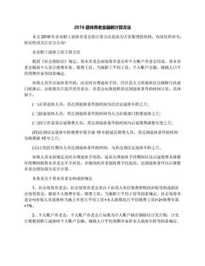 2016退休养老金最新计算方法.docx