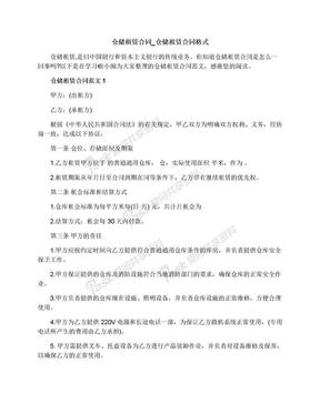 仓储租赁合同_仓储租赁合同格式.docx