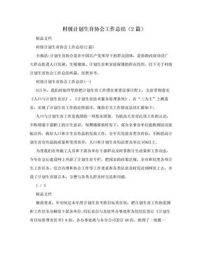 村级计划生育协会工作总结(2篇).doc