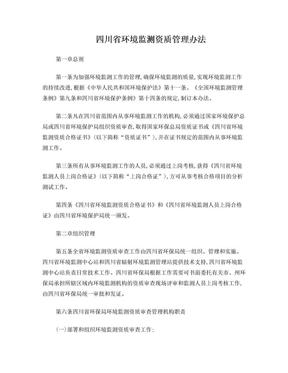 四川省环境监测资质管理办法.doc