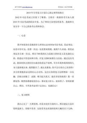 2013年司考复习计划自己拟定要坚持执行.doc