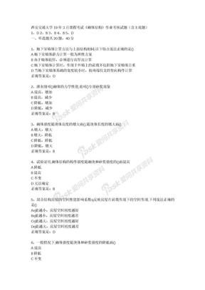 西安交通大学19年3月课程考试《砌体结构》作业考核试题(含主观题)辅导资料.docx