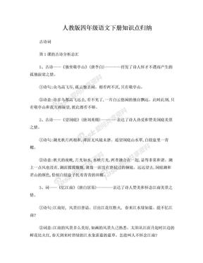 人教版四年级语文下册知识点归纳.doc
