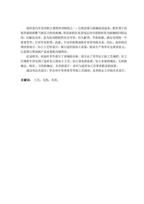 柴油机连杆零件毕业设计说明书.doc