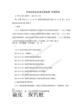 中国石化北京设计院标准-外部管道.doc
