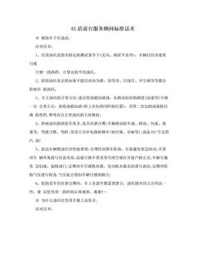 4S店前台服务顾问标准话术.doc