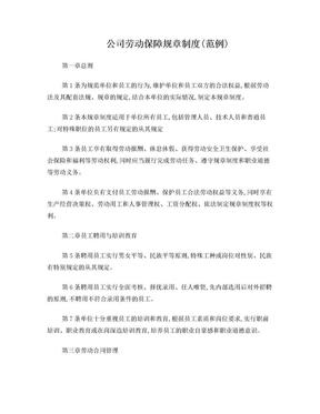 公司劳动保障规章制度(范例).doc