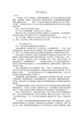 《共产党宣言》全文.doc