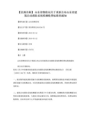 山东省物价局关于重新公布山东省建筑自动消防系统检测收费标准.doc