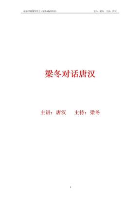 梁冬对话唐汉15讲合集.doc