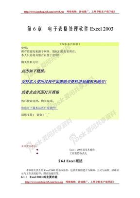 excel2003教程.pdf
