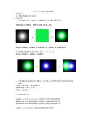 三维编程实验十六、纹理混合应用实例.doc