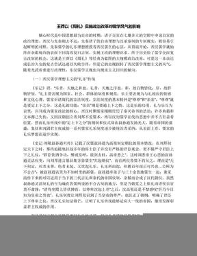 王莽以《周礼》实施政治改革对儒学风气的影响.docx