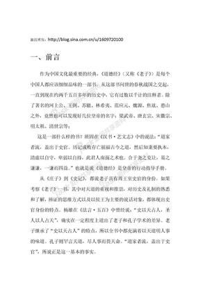 用故事解读《道德经》-周彦武.docx
