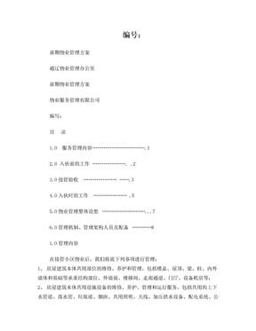 前期物业管理方案.doc