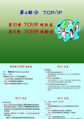 第10章_TCPIP网际层.ppt