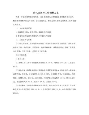 幼儿园教师工资调整方案.doc