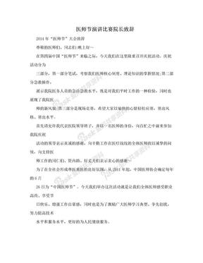 医师节演讲比赛院长致辞.doc