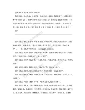 全国杨氏家谱字辈字派排行.doc
