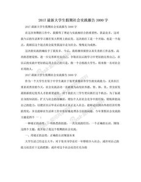 2017最新大学生假期社会实践报告3000字.doc