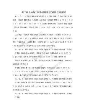 某工程总体施工网络进度计划(双代号网络图).doc