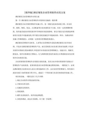 [精华版]酒店餐饮企业管理软件应用方案.doc